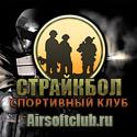 Airsoftclub.ru
